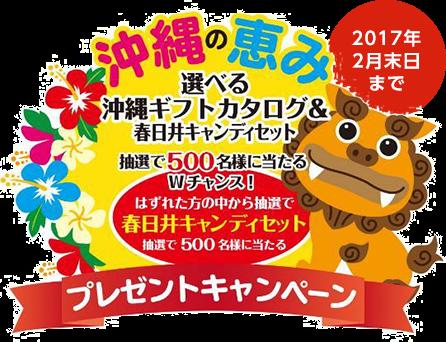 春日井製菓 選べる沖縄ギフトカタログ&春日井キャンディセット当たる。